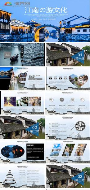 杭州旅游杭州文化西湖PPT模板