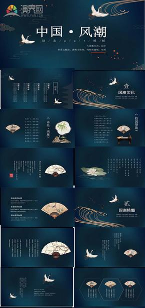 复古蓝中国风通用PPT模板