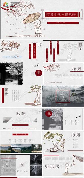 可爱卡通中国风PPT模板