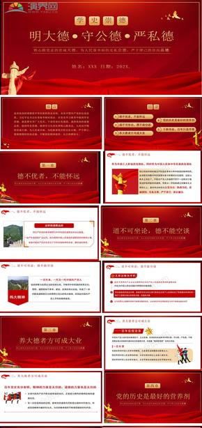 红色党政风学史崇德宣传教育PPT模板