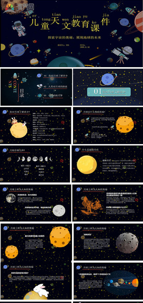 可爱卡通儿童天文教育课件PPT模板