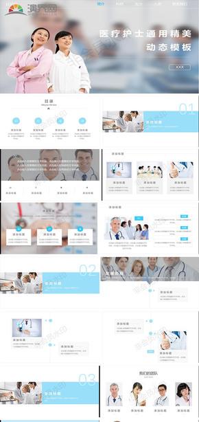 医疗健康医院护士健康体检汇报PPT模板