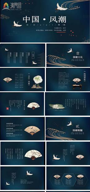 仙鹤扇子中国风潮PPT模板