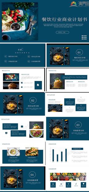 蓝色餐饮行业商业计划书PPT模板