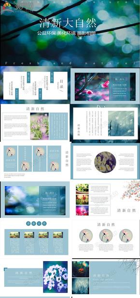 清新自然公益环保摄影相册PPT模板