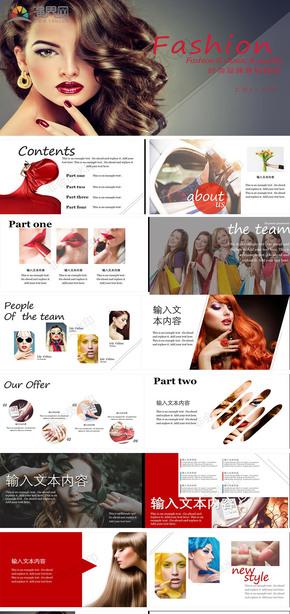欧美风时尚品牌宣传画册PPT模板