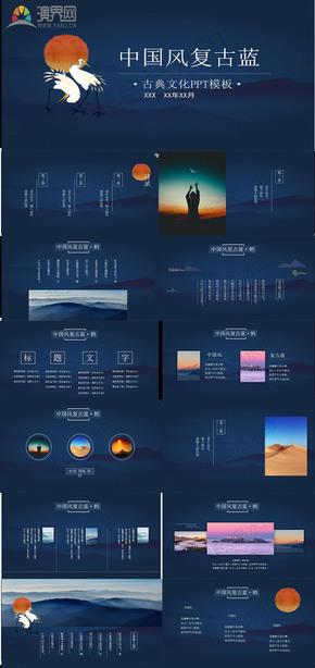 中国风复古蓝古典文化PPT模板
