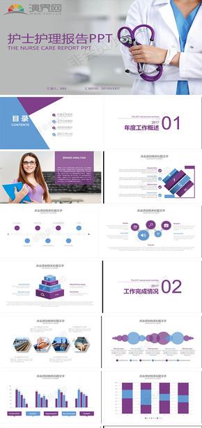 紫色护士实习护士护理报告医疗护理PPT