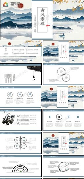 中国风山水多用途PPT模板