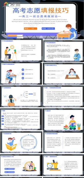 紫色卡通风高考志愿填报技巧PPT模板