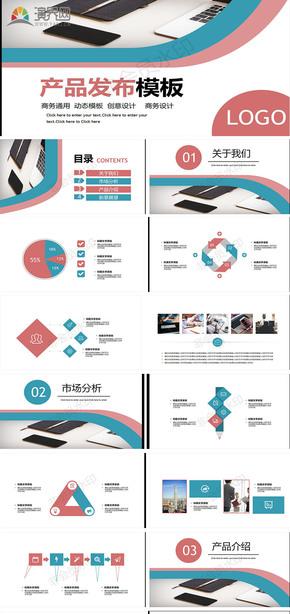 简约创意设计产品发布商务通用PPT模板