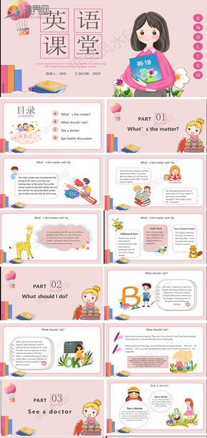 粉色卡通风幼儿英文教育培训课件PPT模板
