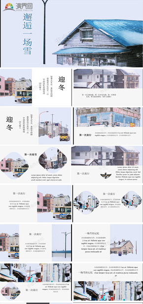 冬日大雪清新文艺杂志风旅游相册宣传PPT