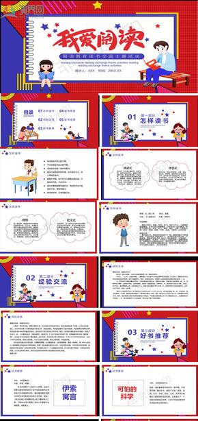 阅读教育读书交流主题活动动态PPT模板