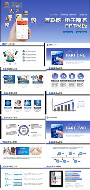 科技风互联网金融电子商务高科技公司商务PPT
