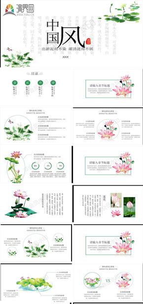 中国风背景的清新莲花PPT模板