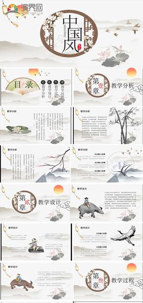 唯美中国风古典文艺教学设计教师说课通用课件PPT模板