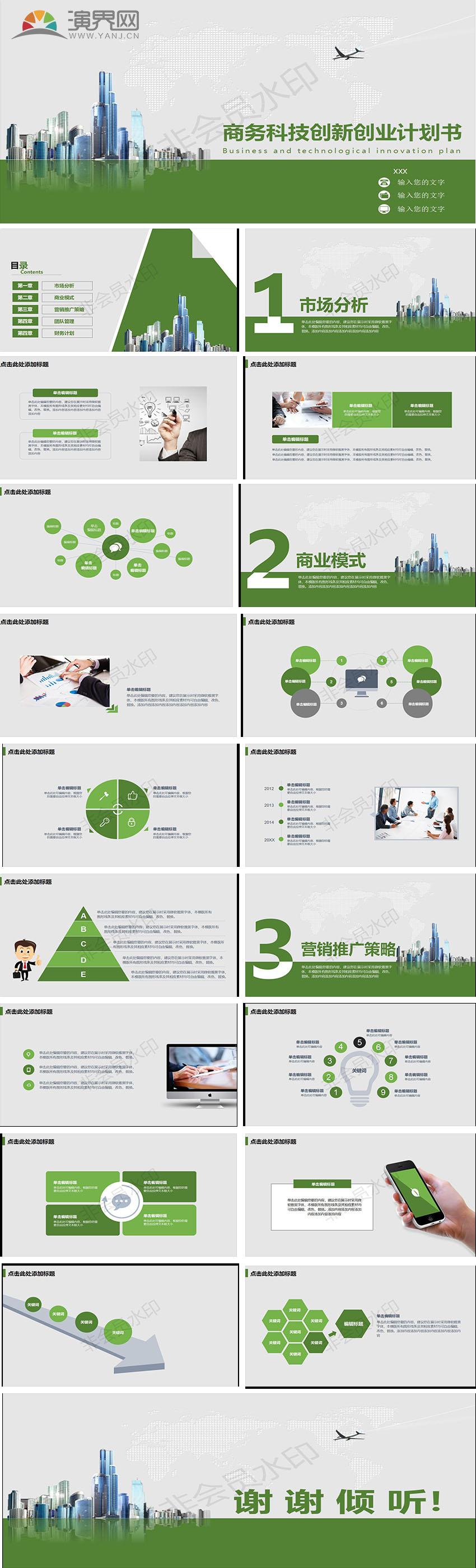 框架完整商务科技创新创业计划书PPT模板