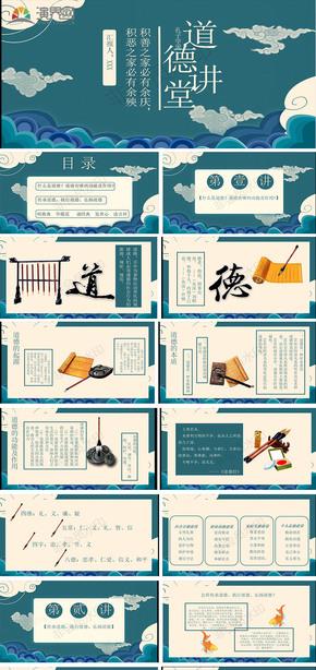 绿色典雅中国风道德讲堂创意PPT模版