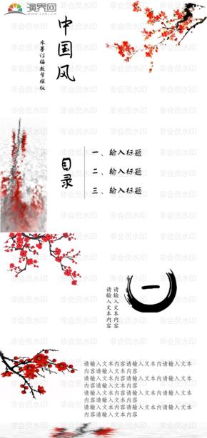中國風水墨紅梅教學模板