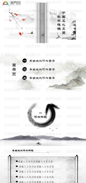 中國風水墨畫教學模板