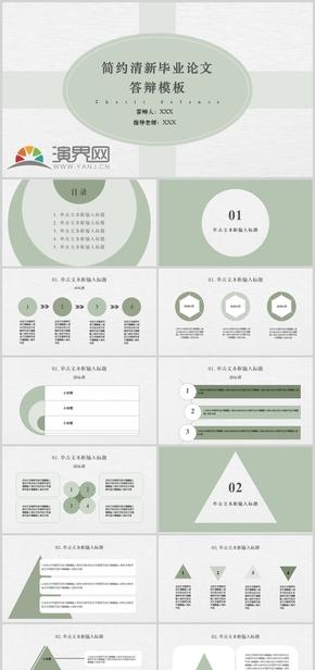 绿色简约小清新论文答辩、工作总结、项目总结、计划总结、小组展示PPT模板
