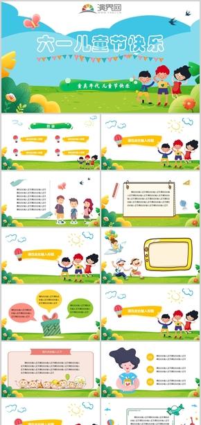 六一儿童节活动PPT模板