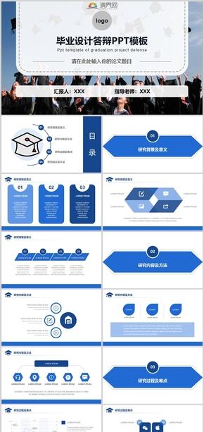 毕业设计答辩PPT模板.jpg