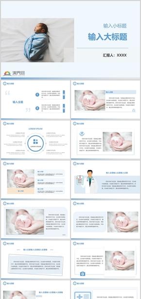 嬰幼兒護理匯報PPT模板