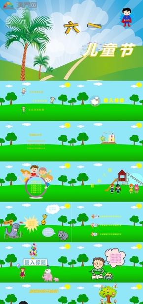 彩色动态六一儿童节PPT模板