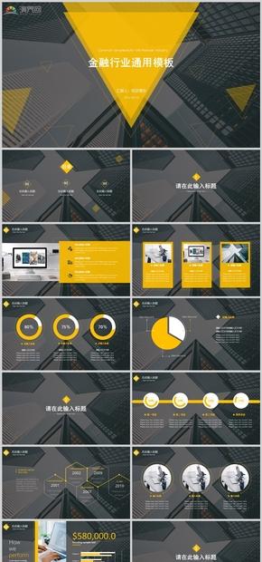简约黄色金融通用模板