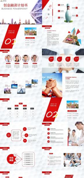 白红创业计划与公司介绍PPT模板