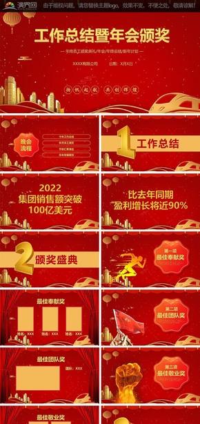 2022喜庆红色大气年终总结暨新年计划PPT模板