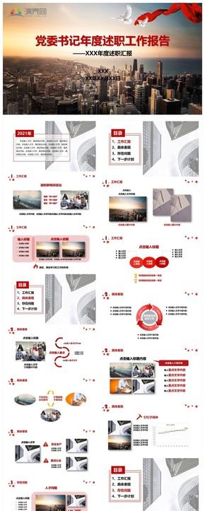 紅色大方簡潔黨委書記工作匯報述職PPT模板