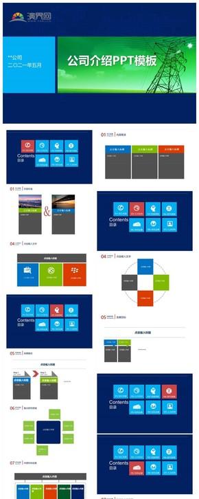藍色方格公司規劃介紹PPT模板
