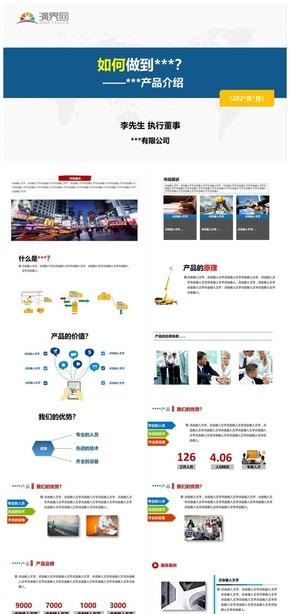 藍黃簡約大方產品介紹PPT模板