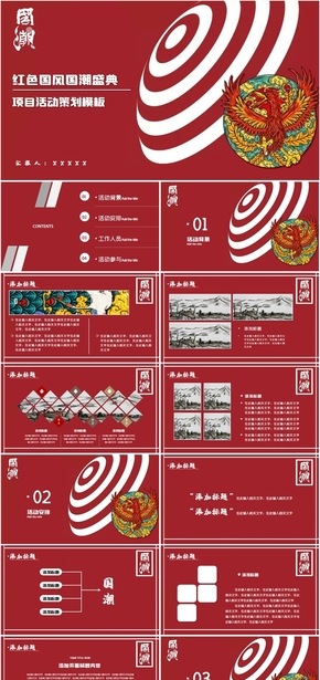 红色国风国潮盛典简约排版多图线条活动项目策划方案PPT模板