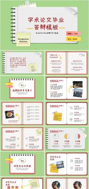 绿色卡通可爱手绘毕业论文学术论文校园分享毕业答辩中文PPT模板