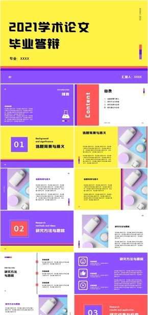 黄紫色学术论文校园分享毕业答辩汇报报告中文PPT模板