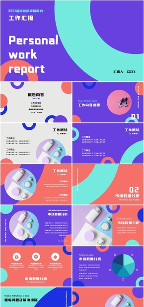 蓝橙色年终总结汇报报告几何年度总结互联网分享中文演示文稿PPT模板