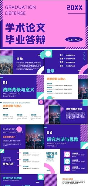 蓝紫色几何毕业论文学术论文校园分享毕业答辩中文PPT模板