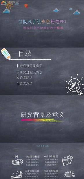 创意手绘黑板彩色粉笔PPT模板