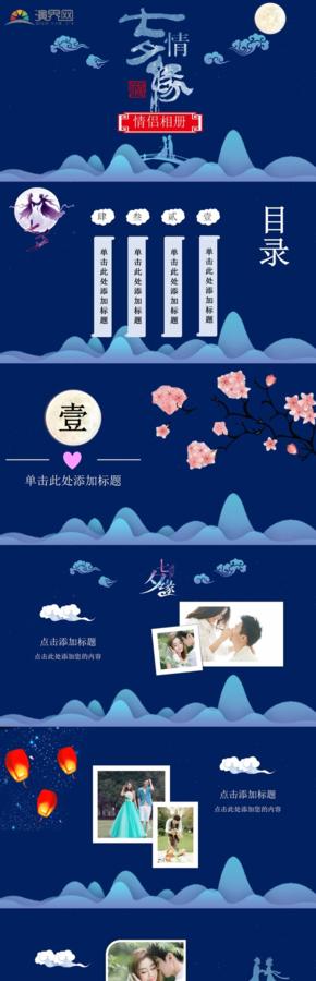 浪漫七夕情人主题电子相册PPT模板