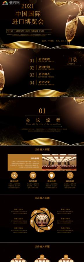 高端黑金风格国际博览会PPT模板