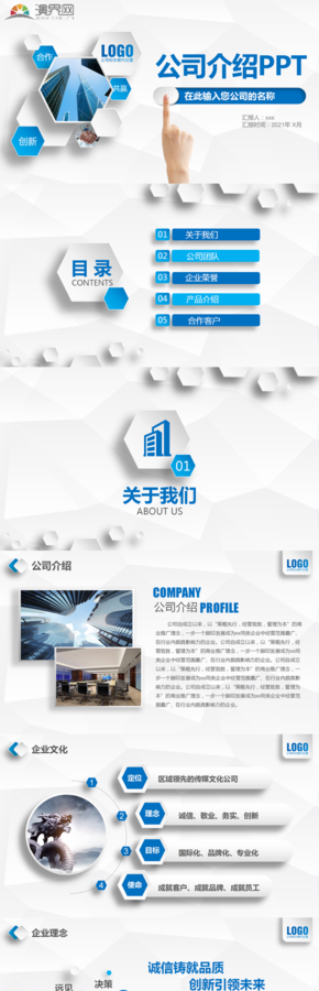 藍色簡約大氣微立體公司介紹產品介紹商務PPT模板