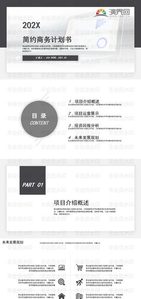 簡約商務計劃書PPT模板
