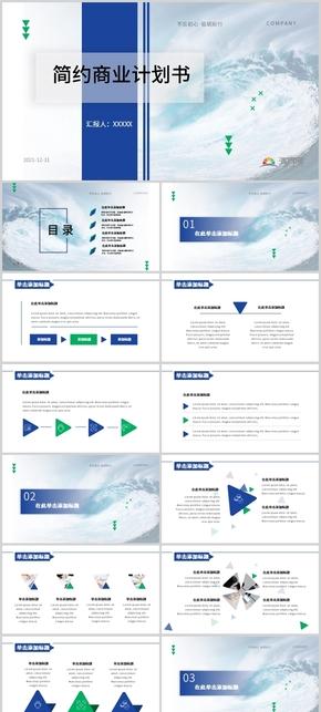 蓝色几何简约商业计划书PPT模板