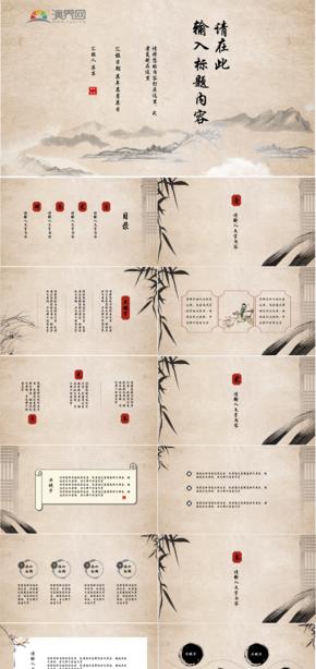 宣纸背景中国风通用模板