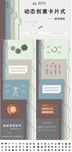 动态创意抽拉卡片式通用框架模板