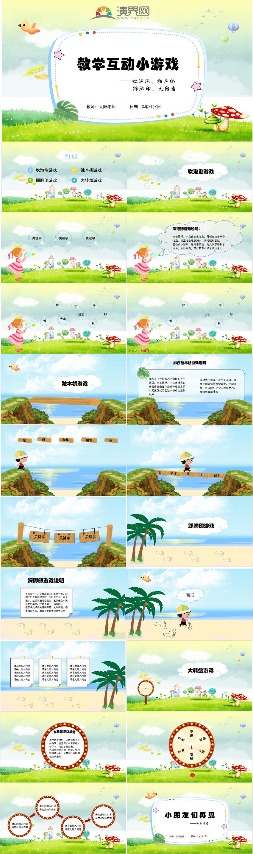 趣味动态互动游戏吹泡泡独木桥随机转盘小学教学PPT模板